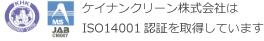 ケイナンクリーン株式会社は ISO14001認証を取得しています